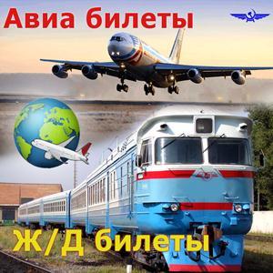 Авиа- и ж/д билеты Валуево
