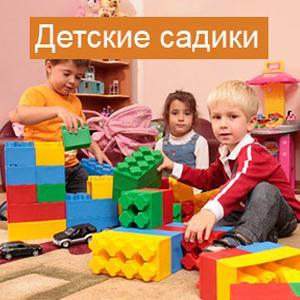 Детские сады Валуево