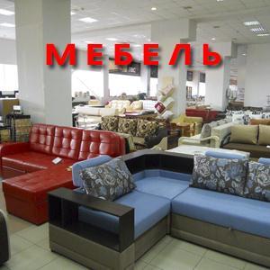 Магазины мебели Валуево