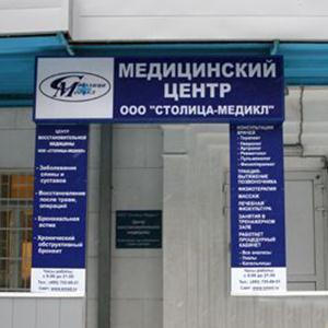 Медицинские центры Валуево