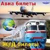 Авиа- и ж/д билеты в Валуево