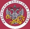 Налоговые инспекции, службы в Валуево