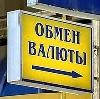 Обмен валют в Валуево