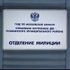 Отделения полиции в Валуево